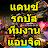 แอบจิต เพลงแดนซ์รถบัส logo