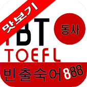 iBT TOEFL 빈출숙어 888 동사 맛보기