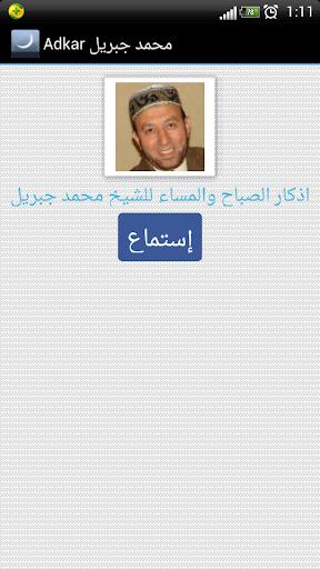 Adkar Mohamed Jibril