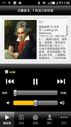贝多芬交响曲8