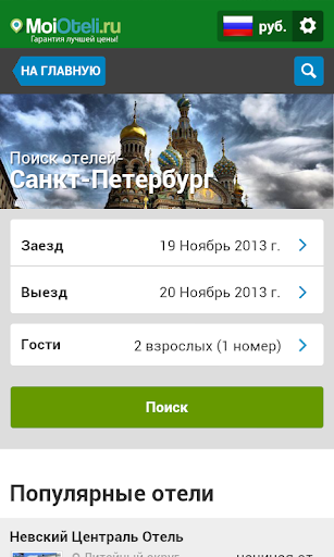 Санкт-Петербург - Отели