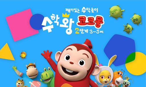 [2단계] 수학왕 코코몽2 by 토모키즈