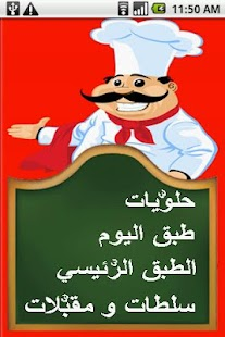 أطباق رمضان- screenshot thumbnail