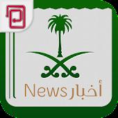 أخبار المملكة | أخبار السعودية