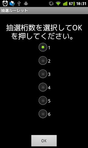 Lottery Roulette 3.0 Windows u7528 1