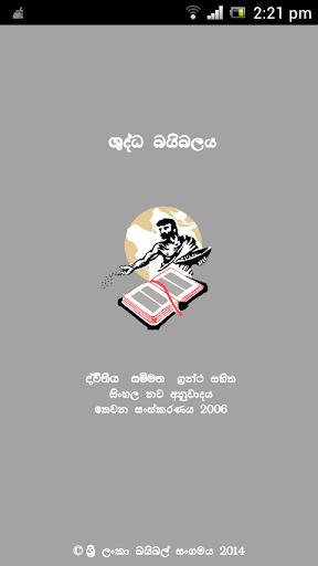 Bible Society Sinhala Bible