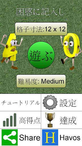 玩免費解謎APP|下載困惑に記入し + app不用錢|硬是要APP