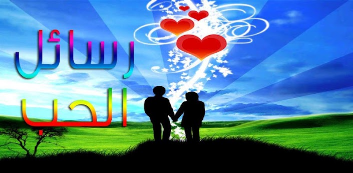 برنامج رسائل الحب للجالكسي