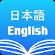 英和辞典 ・和英辞典 ・英語辞書・無料学習・翻訳・旅行