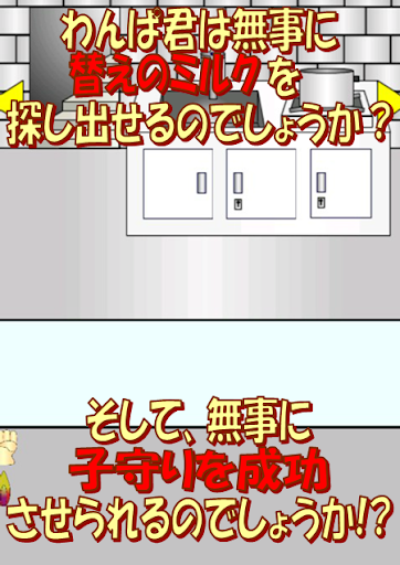 ESCAPE GAME WANPA QUEST3 1.6 Windows u7528 5
