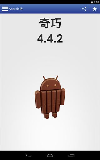 玩免費工具APP|下載我的Android app不用錢|硬是要APP