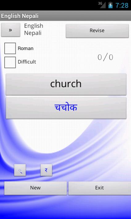 Nepali English Dictionary- screenshot