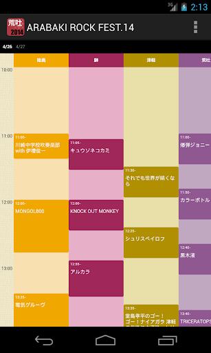 ARABAKI ROCK FEST.14 タイムテーブル