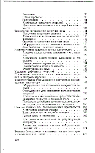 справочник гальваника