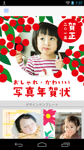 ふくふく年賀状2015!人気作家のおしゃれ年賀状印刷