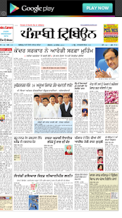 Punjabi Tribune Newspaper- screenshot thumbnail