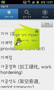 건설사전-Construction Dic - screenshot thumbnail