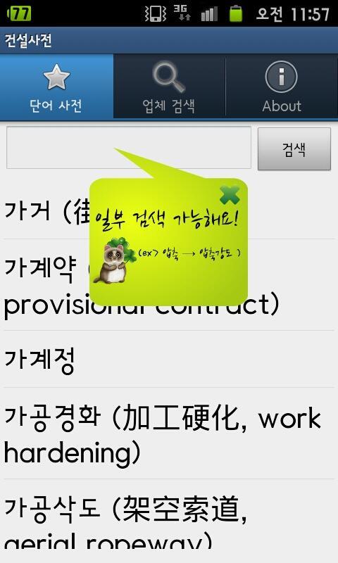 건설사전-Construction Dic - screenshot