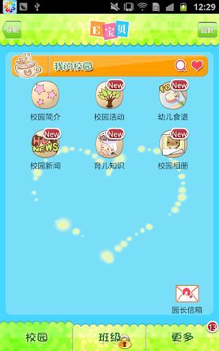 【免費教育App】E宝贝-APP點子