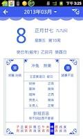 Screenshot of 萬年曆