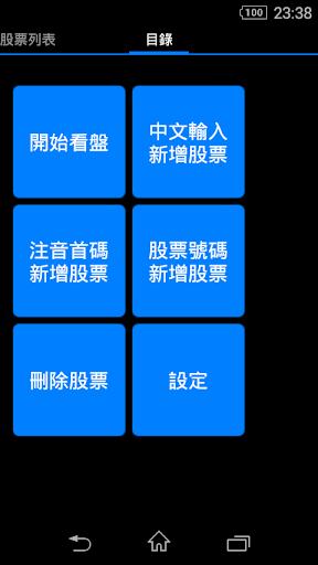 台灣股票瘋 - HD 股票 股市看盤軟體
