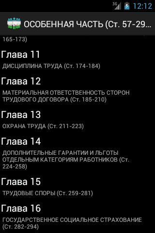 免費下載書籍APP|Трудовой кодекс Узбекистана app開箱文|APP開箱王