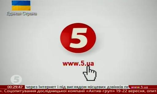 5 Канал Україна