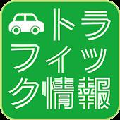 トラフィック情報【高速道路渋滞、鉄道遅延、空港運行まとめ】