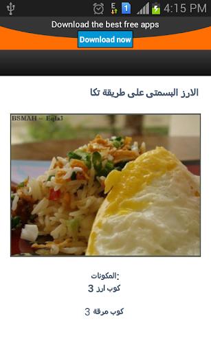 وصفات لعمل الأرز البسمتي