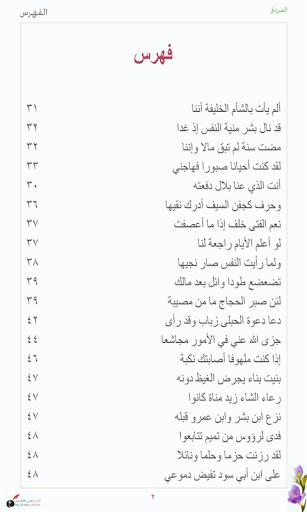 الفرزدق Al Farazdak