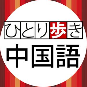 ひとり歩きの会話集 中国語(「デ辞蔵」用追加辞書) LOGO-APP點子