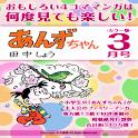 あんずちゃん2011年3月号 logo