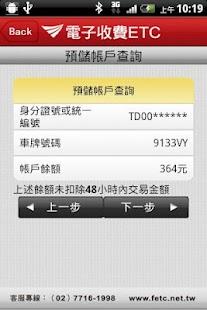 遠通電收ETC Screenshot 15