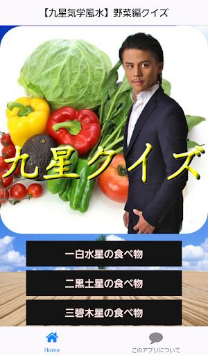 【九星気学風水】野菜編クイズ