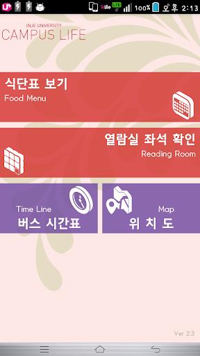 【免費工具App】인제대학교 - CampusLife-APP點子