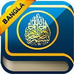Al-Quran ~ Bangla Translation
