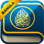 Al-Quran ~ Bangla Translation