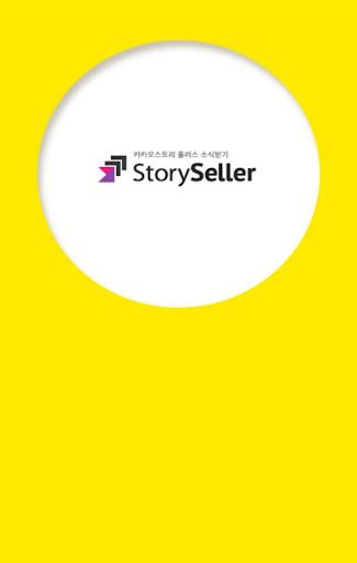 스토리셀러 - 카카오스토리채널 소식받기