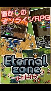 エターナルゾーンオンライン- screenshot thumbnail
