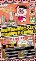 Screenshot of 3國小豬 香港王