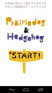 Prairiedog & Hedgehog sp- screenshot thumbnail