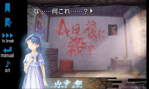 書いてある(前編 体験版)- screenshot thumbnail