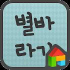 EB 별바라기(L기울기) 도돌런처 전용 폰트 icon