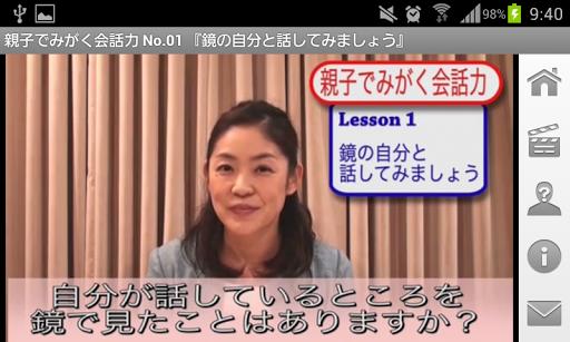 親子でみがく会話力 No.01 鏡の自分と話してみましょう 教育 App-癮科技App