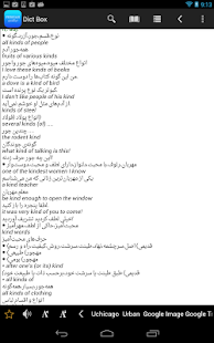 English Persian Dictionary Box|玩書籍App免費|玩APPs