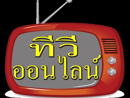 ดูทีวีออนไลน์ TV Online HD