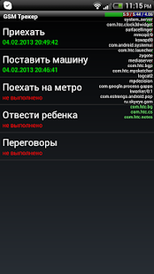 GSM Tracker - screenshot thumbnail