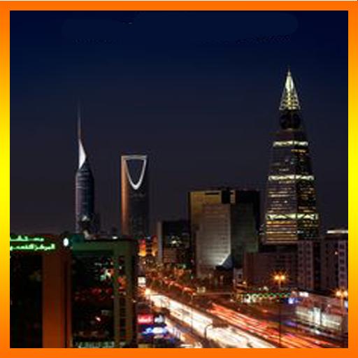 دليل فنادق السعودية 2015