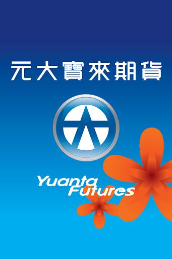 【免費生活App】元大寶來期貨-APP點子
