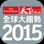 2015 全球大趨勢 The World in 2015